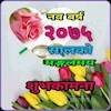 Rakshya